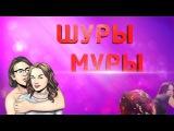 Шуры Муры с Дианой Шурыгиной! реакция ТОП КОНТЕНТ