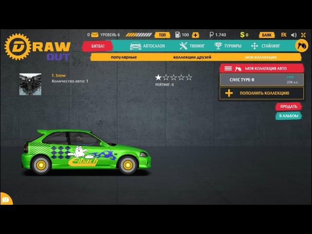 Draw out автобитва приложение игра draw out в контакте смотреть видео