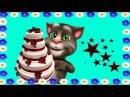 Кот Том Мой Говорящий Кот Мультики кошка Игра Том Кот Игры для девочек Игра К ...
