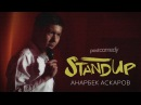АНАРБЕК АСКАРОВ Стендап от Посткомедии и Stand Up ЖИВ