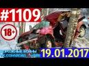Новая подборка ДТП и аварии от «Дорожные войны» за 19.01.2017_Видео №1109. ДТП и аварии.