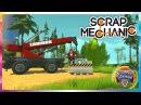 Scrap Mechanic | 🚧- КРУТОЙ КРАН от Norman -🚧