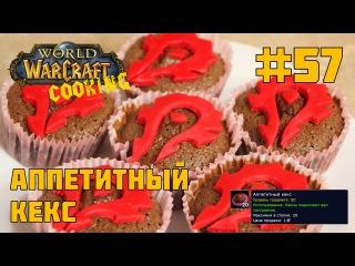 57 Аппетитный кекс - World of Warcraft Cooking Skill in life - Кулинария мира Варкрафт