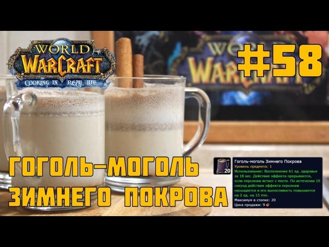 58 Гоголь-моголь Зимнего Покрова - World of Warcraft Cooking in life - Кулинария Варкрафт