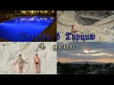 Поездка в Турцию 4 день Едем в Памуккале, Белые скалы