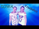 IOWA - Улыбайся
