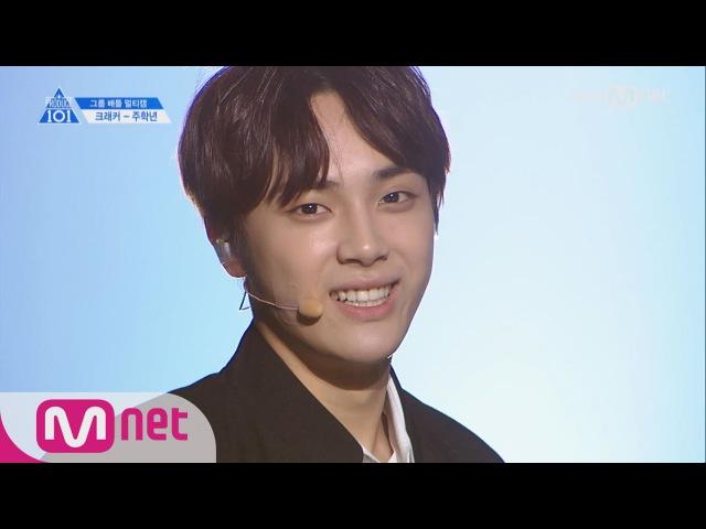 PRODUCE 101 season2 [단독직캠] 일대일아이컨택ㅣ주학년 - BTS ♬상남자_1조 @그룹배틀 170421 EP.3