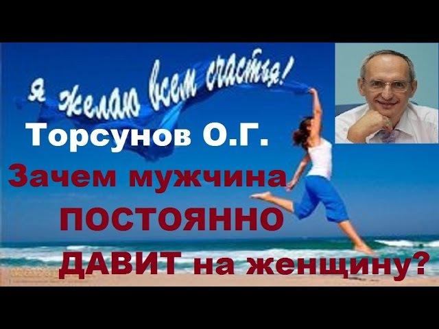 Торсунов О.Г. Зачем мужчина ПОСТОЯННО ДАВИТ на женщину?