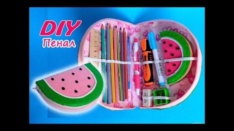 DIY.Пенал своими руками. Пенал в школу/Pencil case for pens and pencils.Back to school.