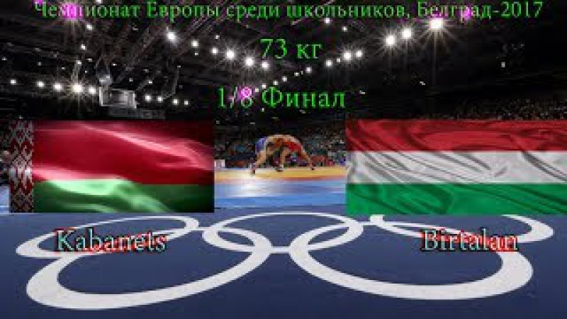Kabanets (BLR) vs Birtalan (HUN) 73 kg 1/8 Final
