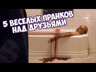 5 НЕВЕРОЯТНЫХ пранков для подшучивания над друзьями! v0.01