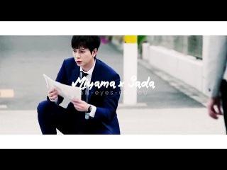 ● Miyama x Sada-Sensei    a l l - e y e s - o n - y o u