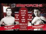 Ayur Galsanov VS Tchingis Badiraa / Аюр Галсанов VS Чингис Бадыраа (155LBS/70KG)
