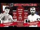 Ilya Olkhovoy VS Nikolay Komarov Илья Ольховой VS Николай Комаров 170LBS 77 1kg