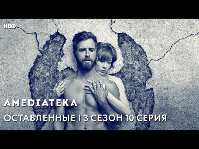 Оставленные | 3 сезон 10 серия | Leftovers