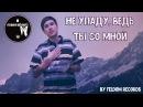 FELDOM - НЕ УПАДУ,ВЕДЬ ТЫ СО МНОЙ - COVER BY CARLAS DREAMS - ACELE [HD]