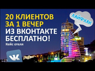 SMM НА РЕЗУЛЬТАТ! Как бесплатно получить 20 заявок из Вконтакте за 1 вечер