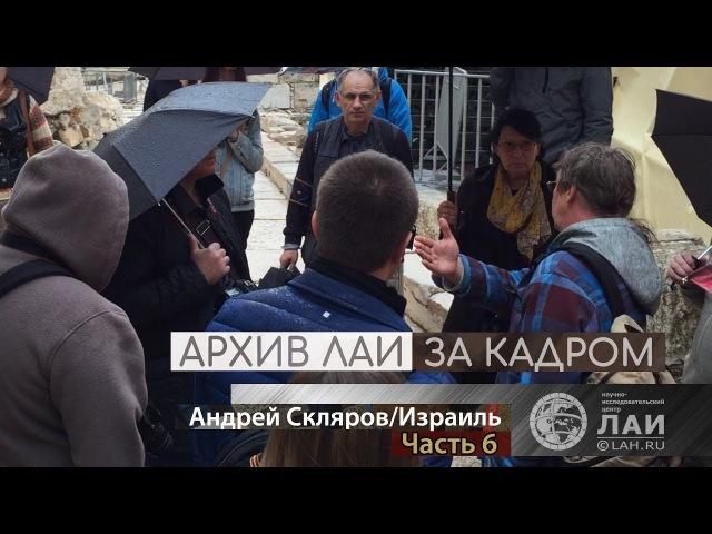 Диспут с гидом/Андрей Скляров/ЛАИ за Кадром/Израиль 6