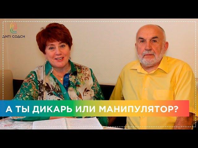 Как жить с разными моделями поведения? Рассказывают Ольга и Владимир Подхомутни...