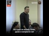 Навальный Ваша честь, без обид...