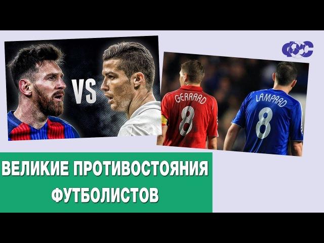 5 великих противостояний футболистов