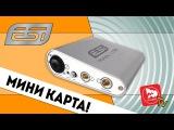 ESI MAYA22 USB - очень доступная звуковая карта с фантомным питанием