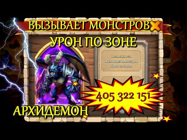 Битва Замков Castle clash / Архидемон / Вызывает Монстров. Урон по зоне