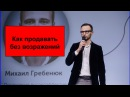 Как продавать без возражений Советы увеличения выручки от Михаила Гребенюка