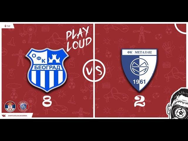 Amateur Serbia League ОФК Београд - Металац