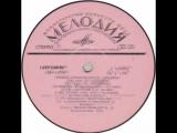 ВИА Гунеш - диск-гигант 1980 г.