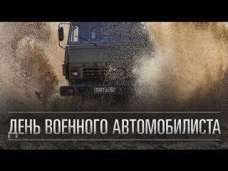 29 мая - День военного автомобилиста