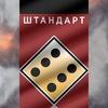 """Клуб """"Штандарт"""""""