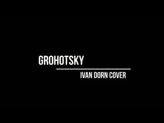 Игорь Грохоцкий - Синими, желтыми, красными (кавер на песню Ивана Дорна)