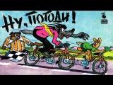 Ну, погоди! (СССР 1969-1986) Все серии (16) [Full HD 1080]
