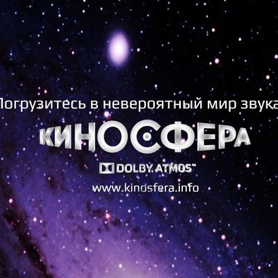 Кинотеатр Киносфера