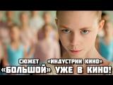 «Большой» Тодоровского: фильм - событие уже в кино! (индустрия кино)