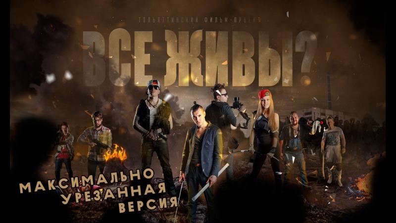 ВСЕ ЖИВЫ_ Пилотная Урезанный для ТВ3 (При участии Кураж Бамбей)