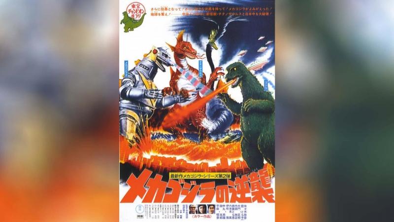 Террор Мехагодзиллы (1975)   Mekagojira no gyakushu