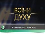 Прем'єра фільму - Воїни духу | Новий Чернігів