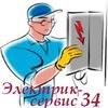 Электрик-сервис34