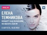 #VKLive: Елена Темникова — концерт над облаками