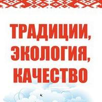 Продукты из Беларуси Настоящее качество