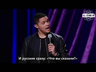 Trevor Noah: Afraid of the Dark / Тревор Ноа — русский акцент и русский язык (2017) [Русские субтитры]
