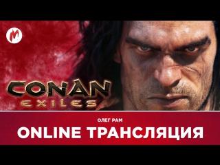 #VKLive | Conan Exiles | Конан выживатель
