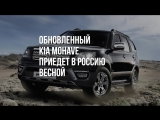 Обновленный Kia Mohave в России
