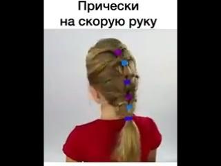 Прическа на скорую руку для девочек