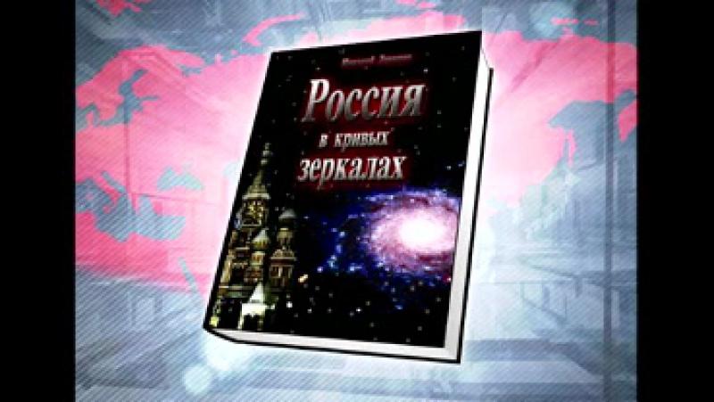 Россия в кривых зеркалах аудиокнига 3 часть
