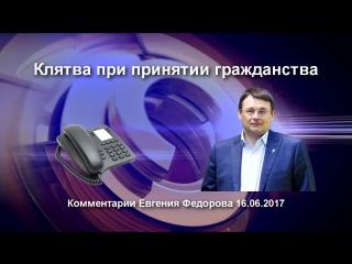 Присяга Родине. Евгений Федоров 16.06.2017