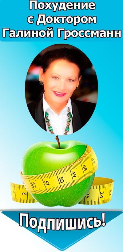 диета галины гроссман отзывы