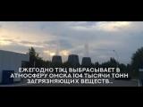Как омские ТЭЦы чадят и засыпают город белым пеплом